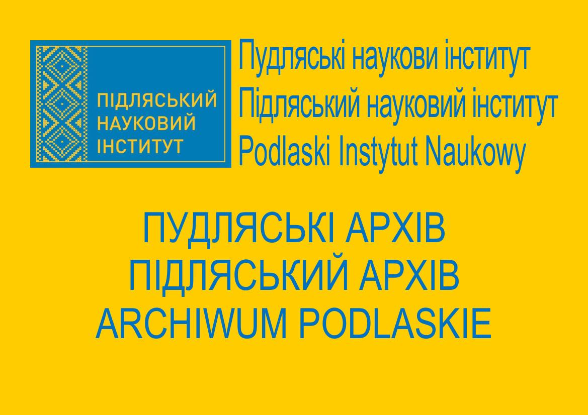 У Більську діє Підляський архів