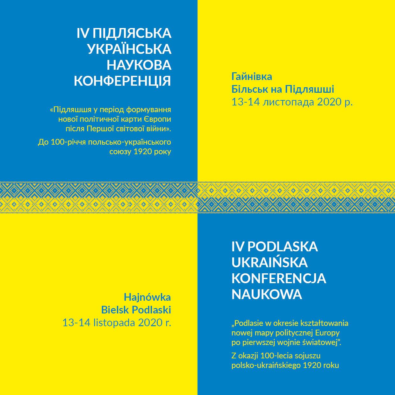 Відбулася ІV Підляська українська наукова конференція