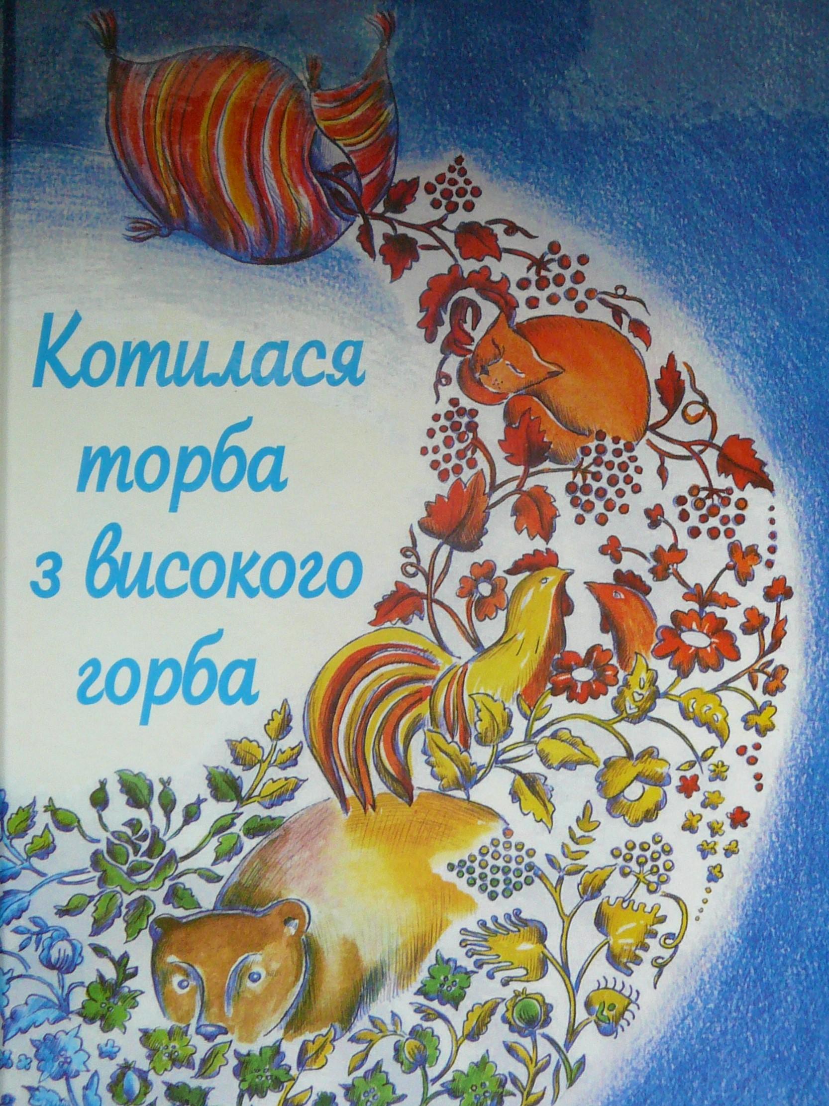 Дитячий фольклор у книжці Анни Артем'юк «Котилася торба з високого горба»