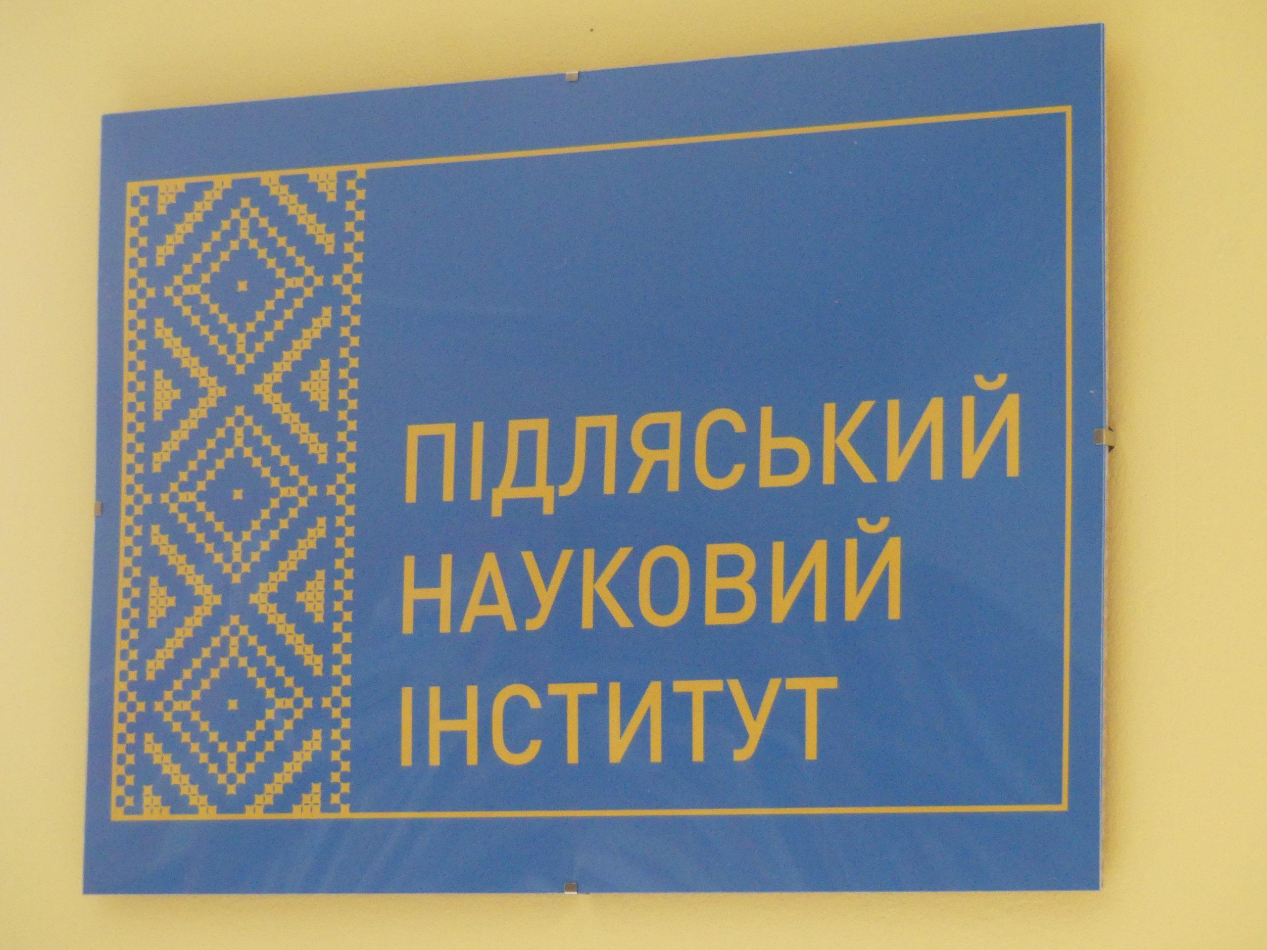 Про плани Інституту в «Українській думці»