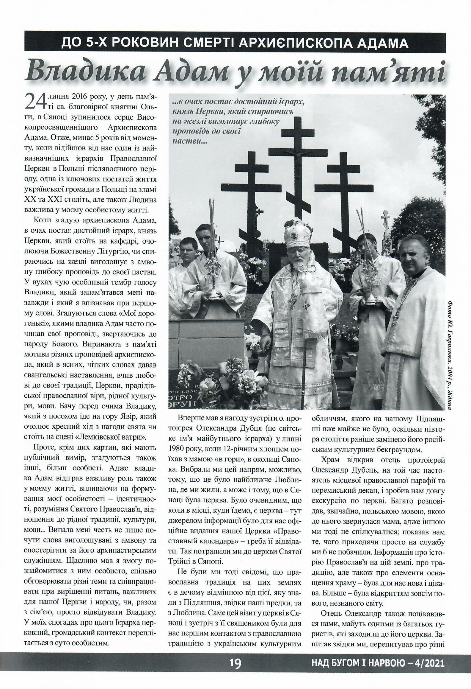 Стаття-спогад про архиєпископа Адама в «Над Бугом і Нарвою»
