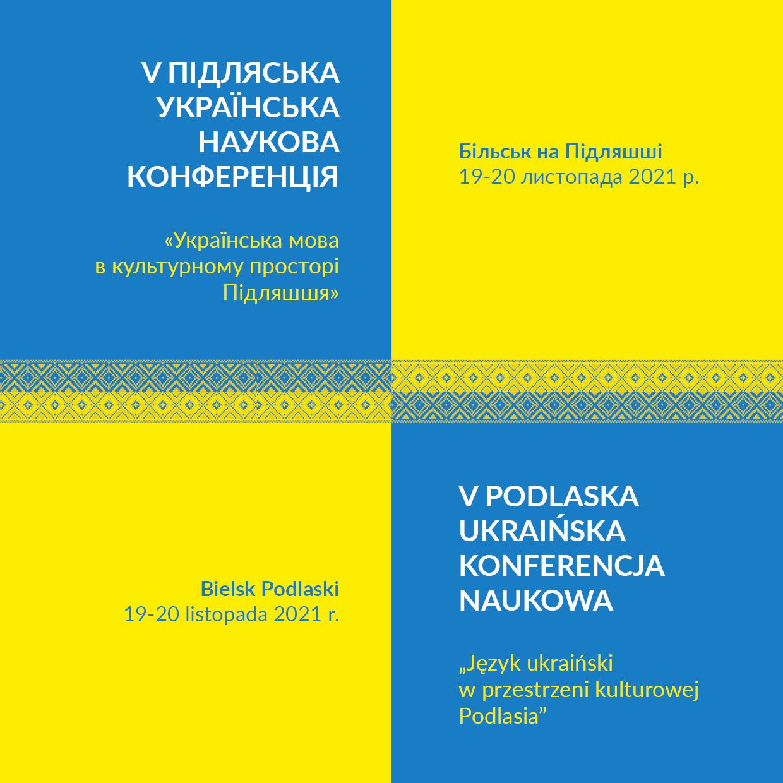 Відкрито можливість зголошень на V Підляську українську наукову конференцію