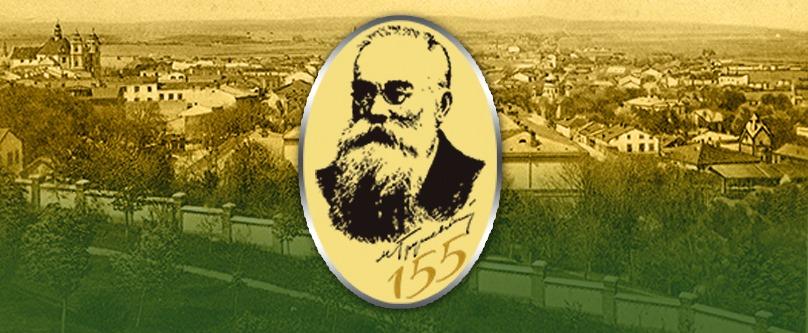 Відзначення 155-річчя Михайла Грушевського